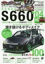 ホンダS660チューニング&ドレスアップ *04【1000円以上送料無料】