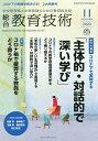 総合教育技術 2020年11月号【雑誌】【1000円以上送料無料】