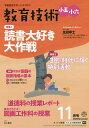 教育技術小五小六 2020年11月号【雑誌】【1000円以上送料無料】