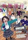 教職課程 2020年12月号【雑誌】【1000円以上送料無料】