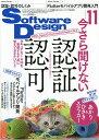 ソフトウエアデザイン 2020年11月号【雑誌】【1000円以上送料無料】