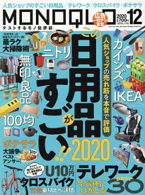 MONOQLO(モノクロ) 2020年12月号【雑誌】【1000円以上送料無料】