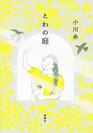 とわの庭/小川糸【1000円以上送料無料】