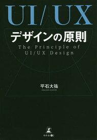 UI/UXデザインの原則/平石大祐【1000円以上送料無料】