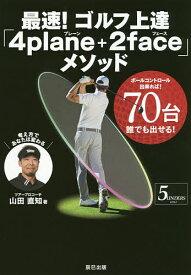 最速!ゴルフ上達「4plane+2face」メソッド ボールコントロール出来れば!70台誰でも出せる! 5UNDERS GOLF/山田直知【1000円以上送料無料】