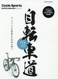 自転車道総集編 Cycle Sports Special Selection vol.02 ロードバイクの深淵なる世界を覗く【1000円以上送料無料】