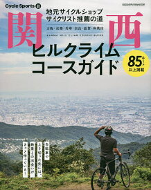 関西ヒルクライムコースガイド 地元サイクルショップ・サイクリスト推薦の道【1000円以上送料無料】