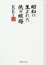 昭和に生まれた侠の懺悔/KEI【1000円以上送料無料】