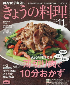 NHK きょうの料理 2020年11月号【雑誌】【1000円以上送料無料】