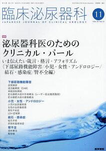 臨床泌尿器科 2020年11月号【雑誌】【1000円以上送料無料】