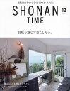 SHONAN TIME 2020年12月号【雑誌】【1000円以上送料無料】