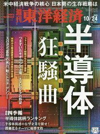 週刊東洋経済 2020年10月24日号【雑誌】【1000円以上送料無料】