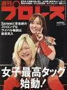 週刊プロレス 2020年11月11日号【雑誌】【1000円以上送料無料】