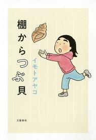 棚からつぶ貝/イモトアヤコ【1000円以上送料無料】