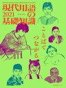 現代用語の基礎知識 2021【1000円以上送料無料】