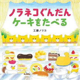 ノラネコぐんだんケーキをたべる/工藤ノリコ【1000円以上送料無料】