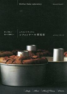 ムラヨシマサユキのシフォンケーキ研究室 作って楽しい食べて美味しい/ムラヨシマサユキ/レシピ【1000円以上送料無料】