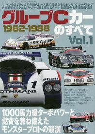 グループCカーのすべて Vol.1【1000円以上送料無料】