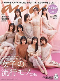anan(アンアン) 2020年11月11日号【雑誌】【1000円以上送料無料】