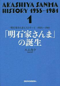 明石家さんまヒストリー 1/エムカク【1000円以上送料無料】