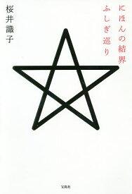 にほんの結界ふしぎ巡り/桜井識子【1000円以上送料無料】