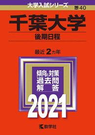 千葉大学 後期日程 2021年版【1000円以上送料無料】