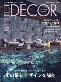 ELLE DECOR(エル・デコ) 2020年12月号【雑誌】【1000円以上送料無料】