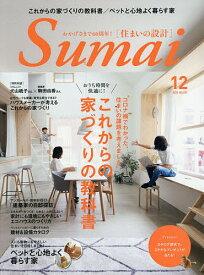 住まいの設計 2020年12月号【雑誌】【1000円以上送料無料】