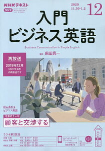 NHKラジオ入門ビジネス英語 2020年12月号【雑誌】【1000円以上送料無料】