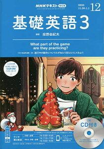 NHK R基礎英語3CD付 2020年12月号【雑誌】【1000円以上送料無料】