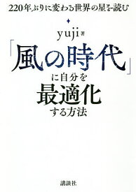 「風の時代」に自分を最適化する方法 220年ぶりに変わる世界の星を読む/yuji【1000円以上送料無料】