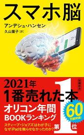 スマホ脳/アンデシュ・ハンセン/久山葉子【1000円以上送料無料】