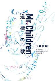 Mr.Children道標の歌/小貫信昭【1000円以上送料無料】