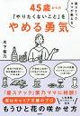 昼スナックママが教える45歳からの「やりたくないこと」をやめる勇気/木下紫乃【1000円以上送料無料】