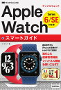 ゼロからはじめるApple WatchスマートガイドSeries 6/SE対応版/リンクアップ【1000円以上送料無料】