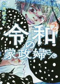 令和の家政婦さん 2/小池田マヤ【1000円以上送料無料】