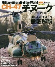 CH−47チヌーク【1000円以上送料無料】