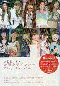 AKB48・坂道卒業メンバーPlay back! Vol.1/アイドル研究会【1000円以上送料無料】