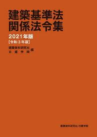 建築基準法関係法令集 2021年版/建築資料研究社/日建学院【1000円以上送料無料】