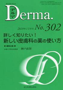 デルマ No.302(2020年11月号)/照井正/主幹大山学【1000円以上送料無料】