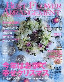 ベストフラワーアレンジメント 2021年1月号【雑誌】【1000円以上送料無料】