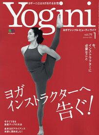 Yogini(ヨギーニ) 2021年1月号【雑誌】【1000円以上送料無料】