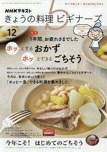 NHK きょうの料理ビギナーズ 2020年12月号【雑誌】【1000円以上送料無料】