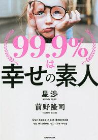 99.9%は幸せの素人 Our happiness depends on wisdom all the way/星渉/前野隆司【1000円以上送料無料】