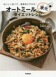 オートミール米化ダイエットレシピ おいしく食べて、健康的にやせる!/これぞう/石原新菜/レシピ【1000円以上送料無料】