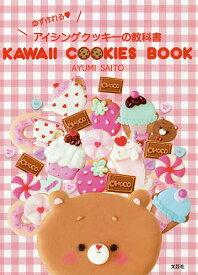 KAWAII COOKIES BOOK 必ず作れるアイシングクッキーの教科書/AYUMISAITO/レシピ【1000円以上送料無料】