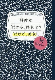 結婚は「だから、好き」より「だけど、好き」。/DJあおい【1000円以上送料無料】