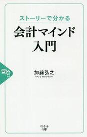 ストーリーで分かる会計マインド入門/加藤弘之【1000円以上送料無料】