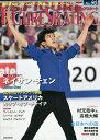 ワールド・フィギュアスケート 90(2020Dec.)【1000円以上送料無料】