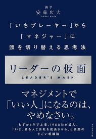 リーダーの仮面 「いちプレーヤー」から「マネジャー」に頭を切り替える思考法/安藤広大【1000円以上送料無料】